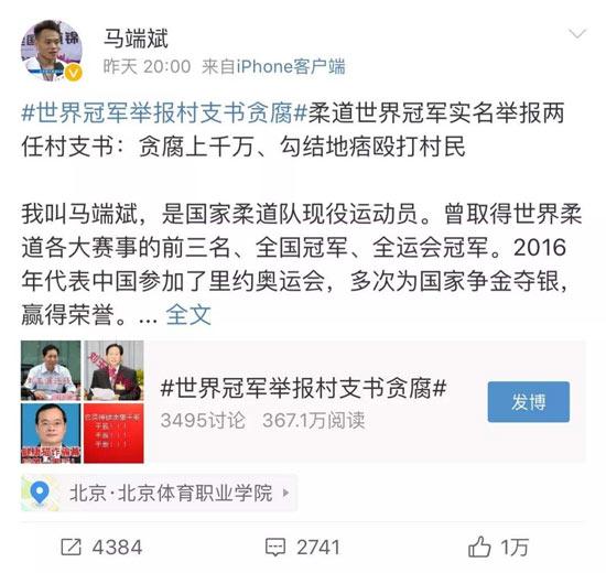 柔道全运会冠军马端斌发布微博,实名举报自己村子两任村支书
