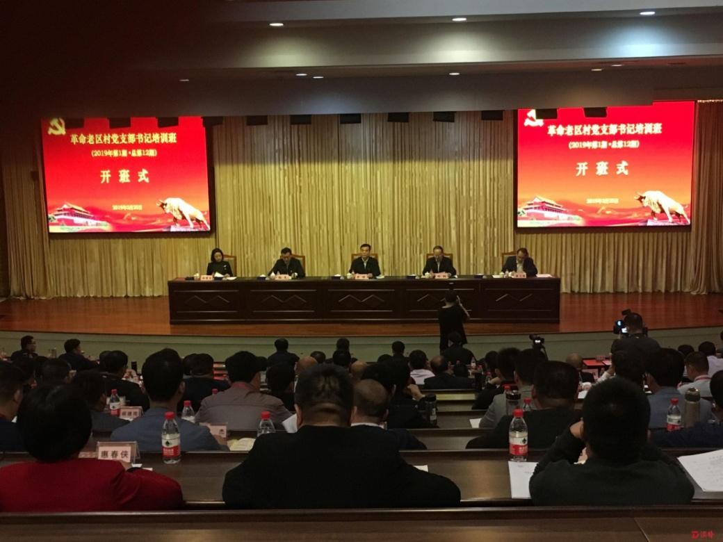 2019年第1期革命老區村黨支部書記培訓班