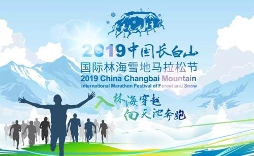 2019中国长白山国际林海雪地马拉松节3月31日开幕