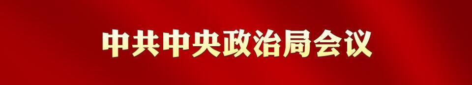 专栏:中共中央政治局会议