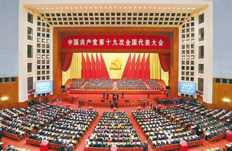 """2017年10月18日至24日,中国共产党第十九次全国代表大会在北京召开。大会强调,围绕回答新时代坚持和发展什么样的中国特色社会主义、怎样坚持和发展中国特色社会主义这个重大时代课题,我们党以全新的视野深化对共产党执政规律、社会主义建设规律、人类社会发展规律的认识,进行艰辛理论探索,取得重大理论创新成果,创立了习近平新时代中国特色社会主义思想。习近平新时代中国特色社会主义思想,是对马克思列宁主义、毛泽东思想、邓小平理论、""""三个代表""""重要思想、科学发展观的继承和发展,是马克思主义中国化最新成果,是党和人民实践经验和集体智慧的结晶,是中国特色社会主义理论体系的重要组成部分,是全党全国人民为实现中华民族伟大复兴而奋斗的行动指南,必须长期坚持并不断发展。图为2017年10月24日,中国共产党第十九次全国代表大会闭幕会在北京人民大会堂举行。"""