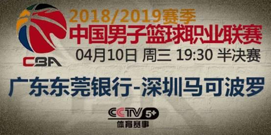 19:30视频直播CBA:广东轻松应敌 深圳绝处逢生