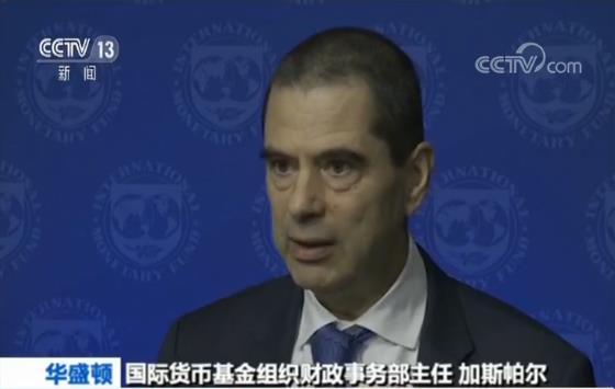 专访IMF财政事务部主任:中国积极运用财政政策助经济转型