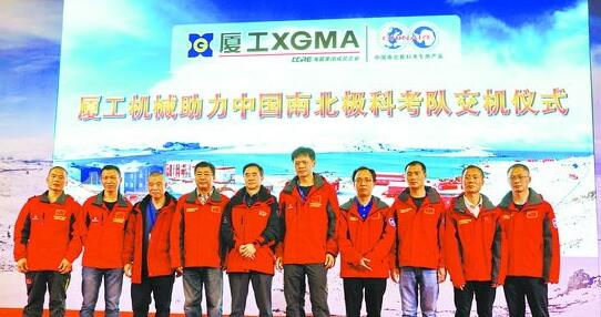 10名参加过历次中国南极科考活动的厦工机械师代表出席交机仪式。