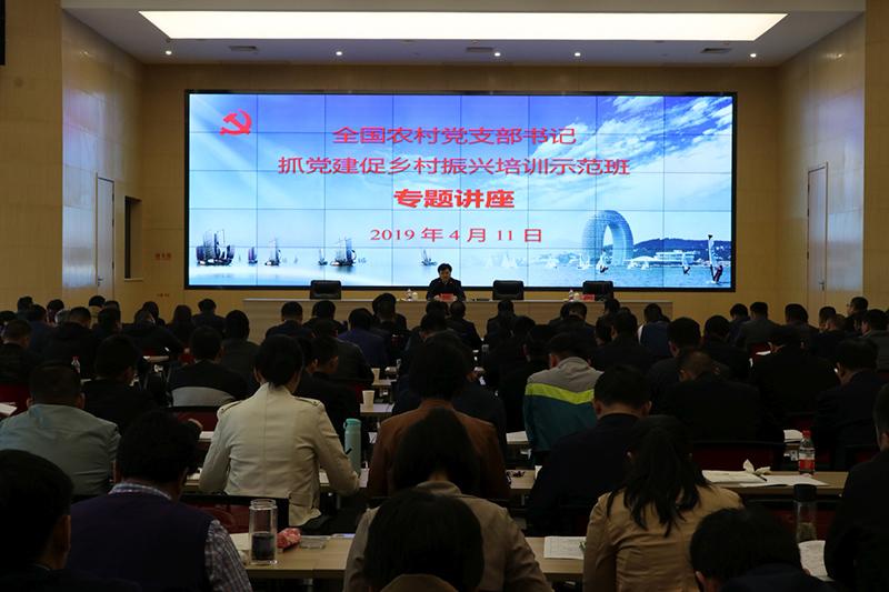 中央组织部组织一局二处处长李术峰为培训班授课