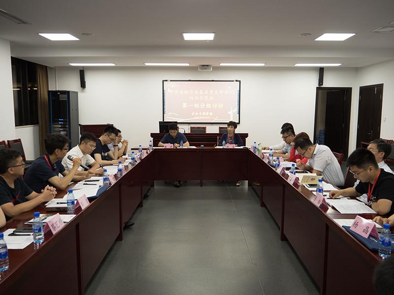 第一组学员在开展分组研讨