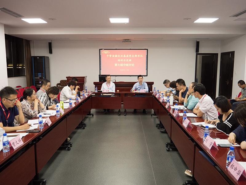 第七组学员在开展分组研讨