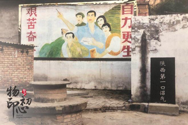 习近平带领村民建设了陕西第一口沼气池。