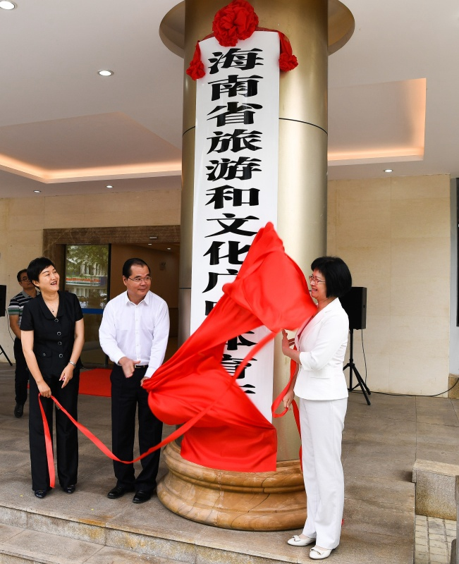 海南省旅游和文化广电体育厅挂牌成立(2018年9月29日摄)。新华社记者 杨冠宇 摄