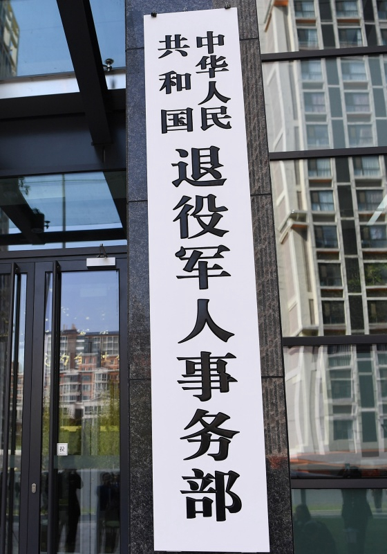 这是中华人民共和国退役军人事务部的牌子(2018年4月16日摄)。新华社记者 燕雁 摄