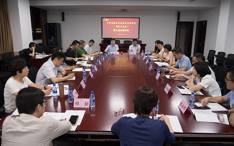 第九组学员在开展分组研讨