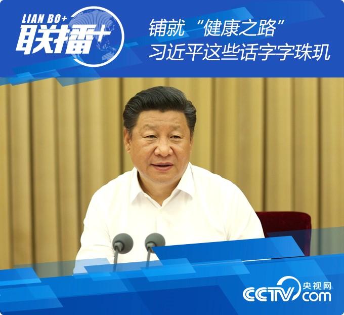2016年8月19日至20日,全国卫生与健康大会在北京举行。皇冠广西快3充值中心习近平出席会议并发表重要讲话。