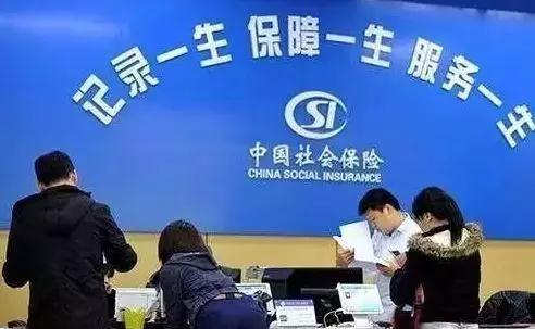 民众办理社保业务 图源:中新网