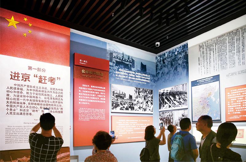 2019年9月13日,北京香山革命纪念馆向公众开放。《为新中国奠基——中共中央在香山》主题展全景式生动呈现了中共中央在香山期间领导全国各族人民,完成民族独立和人民解放的历史使命、开启中国历史发展新纪元的光辉历程。图为9月15日展览现场。 人民图片 陈晓根/摄