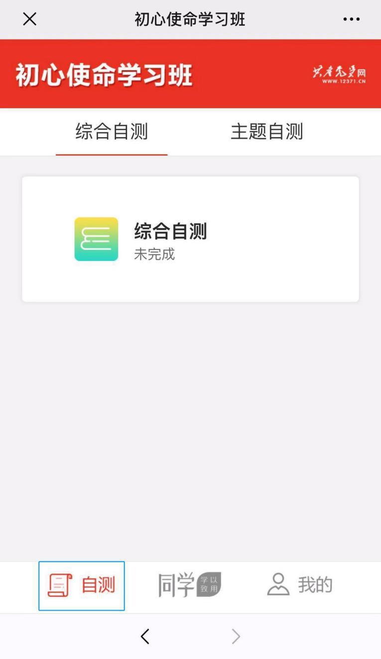 """""""自测""""界面"""