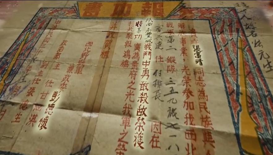 圖為永豐戰役后,部隊寄給張富清家人的報功書
