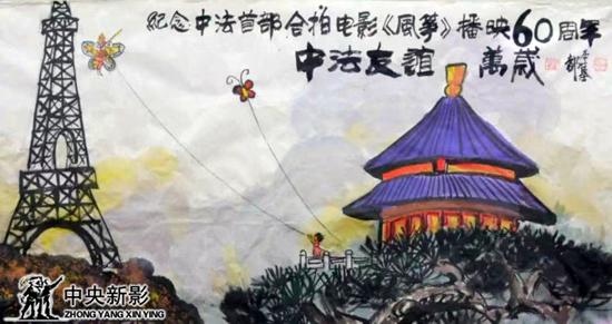 纪录片《风筝·风筝》结尾的画作