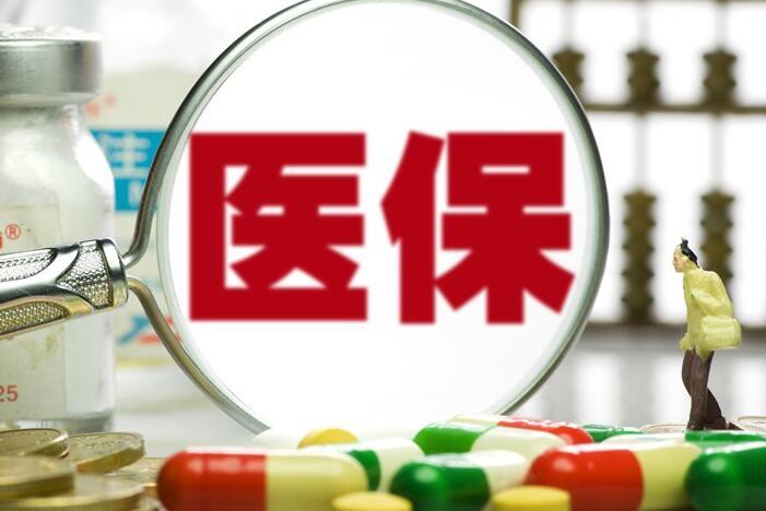 """复兴网评:好药谈判入医保,为健康民生开好""""处方"""""""