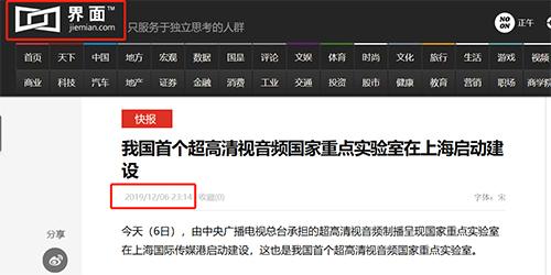 界面新闻APP 12月6日转发
