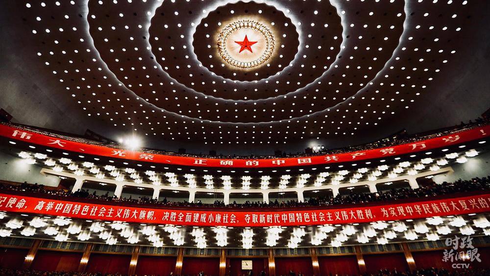 2017年10月18日上午,中共十九大在人民大会堂开幕。(总台国广记者李晋拍摄)