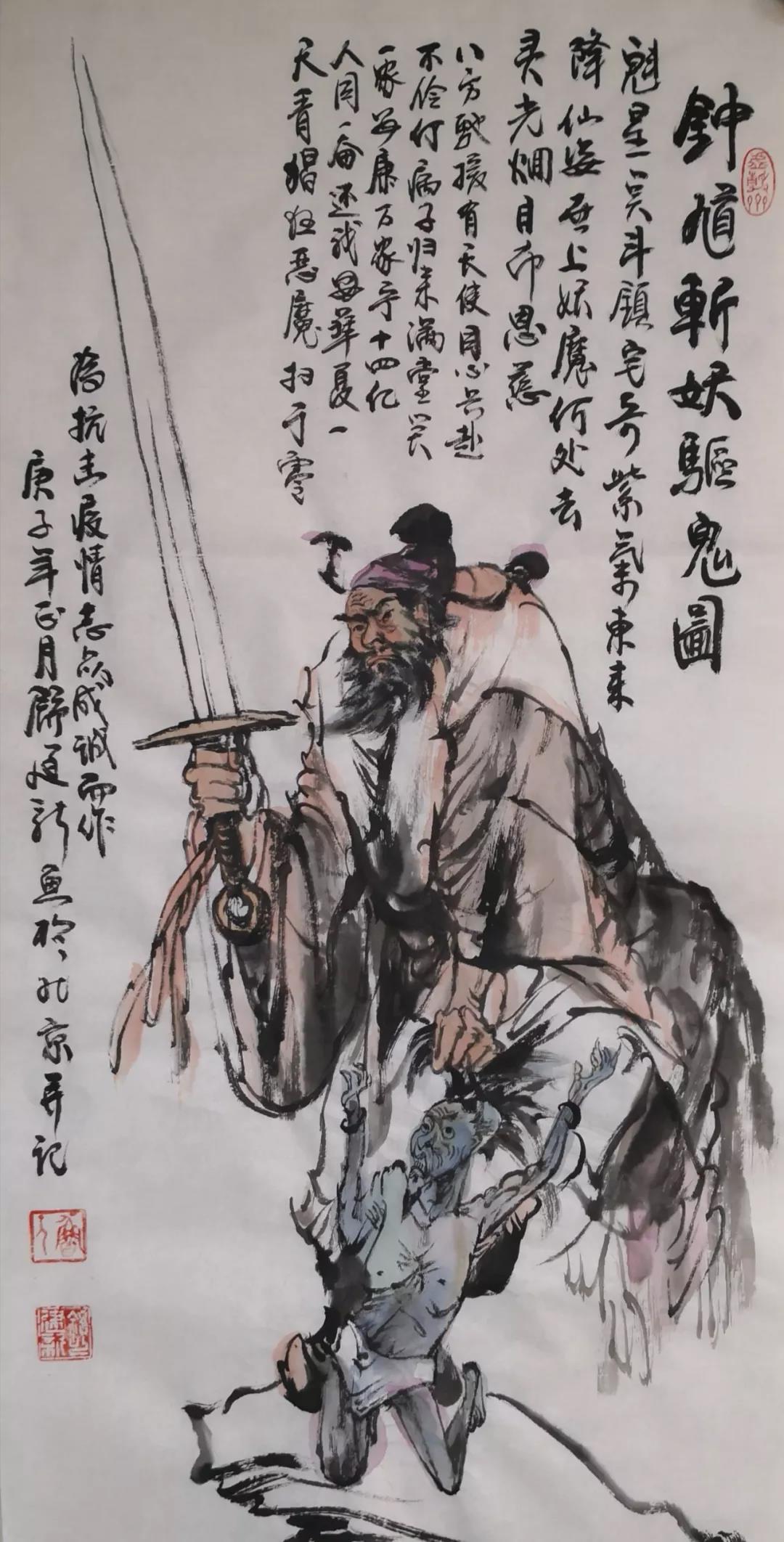 舒建 新鍾馗斬妖驅鬼圖