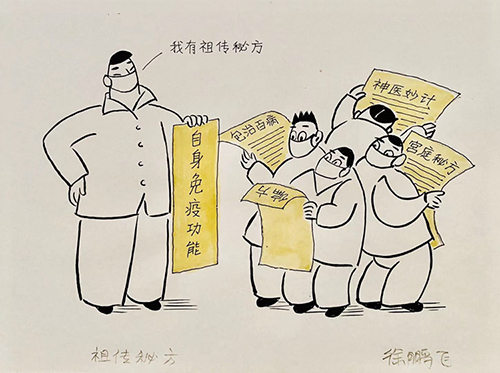 《祖傳秘方》徐鵬飛