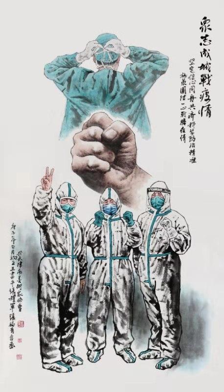 《眾志成城戰疫情》  王書平  張禮軍  張福有
