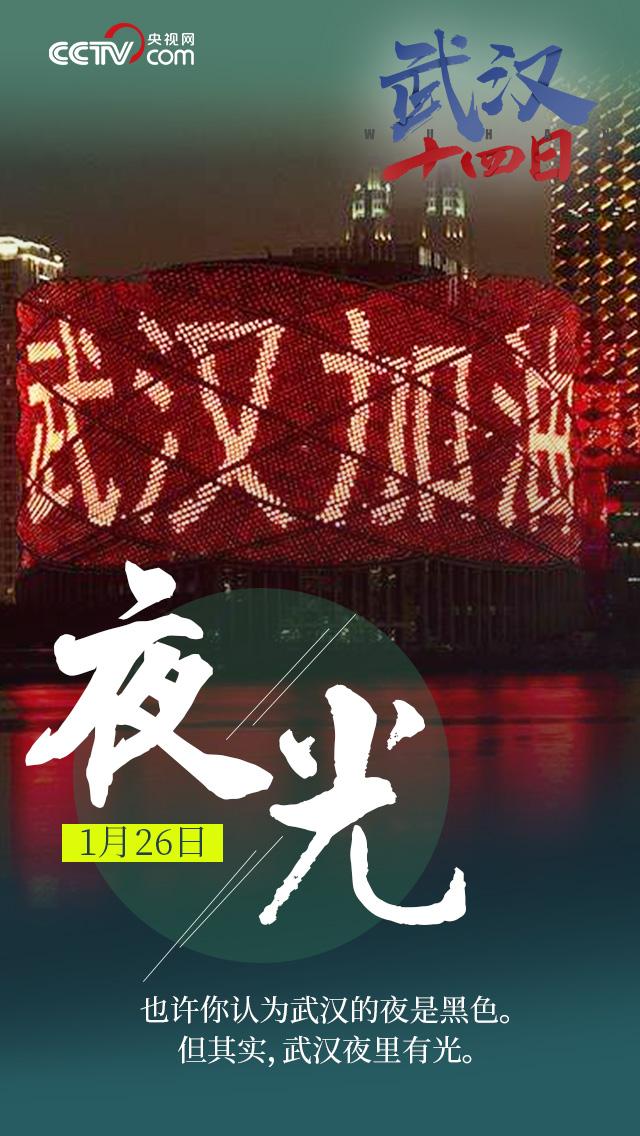 【武汉十四日】英雄的城市,你定能过关!