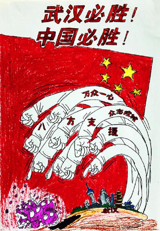 《武漢必勝!中國必勝!》   任讚聿     7歲    兒童畫