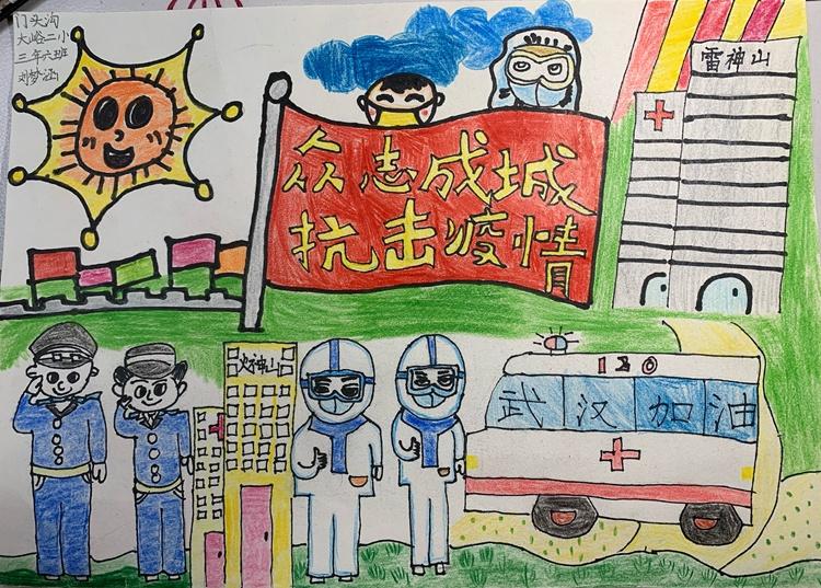 《武漢,我們和你在一起》劉夢涵  9歲   兒童畫