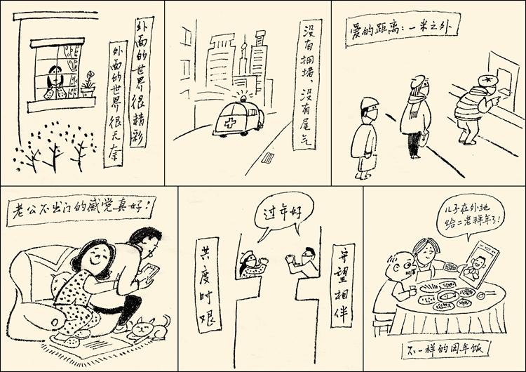 《庚子節趣》喻志軍 漫畫