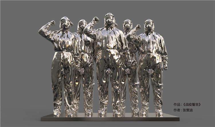 《戰疫誓言》 張雯迪  雕塑
