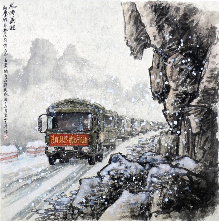 《風雨兼程》 王平  中國畫