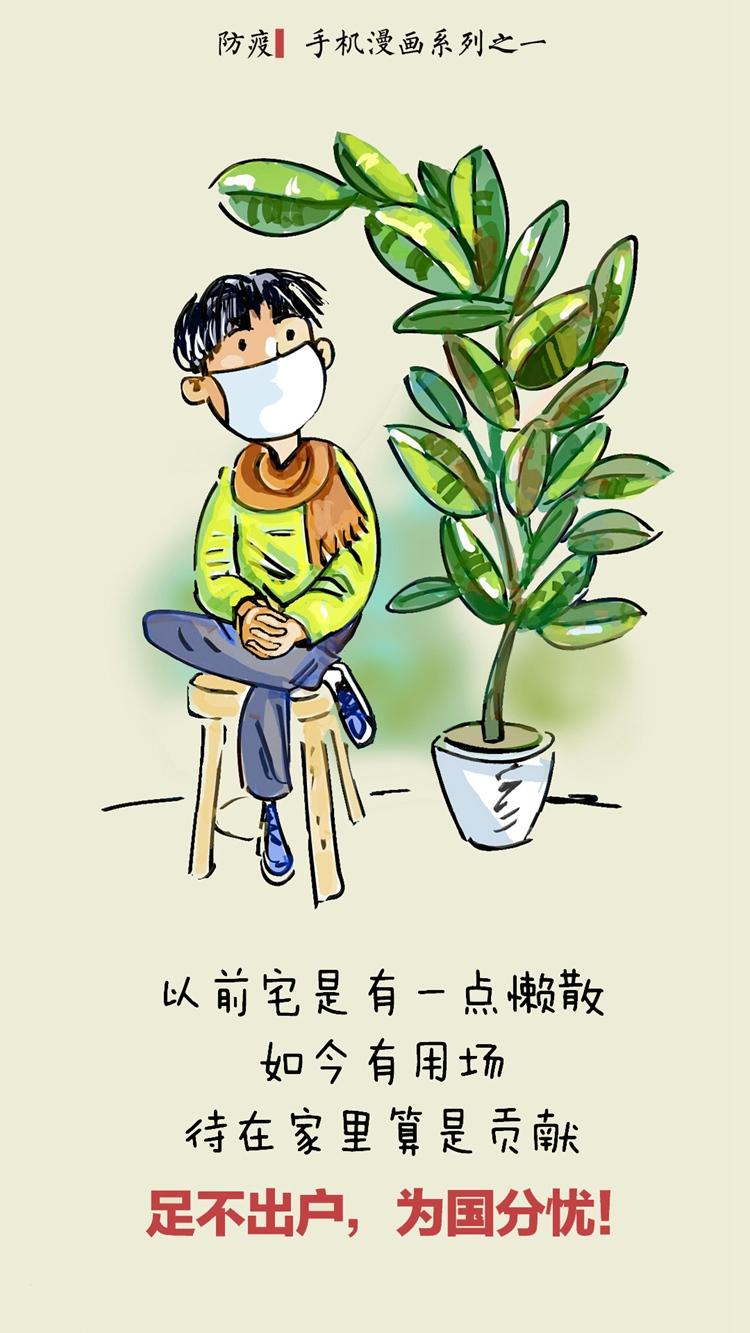 《居家防疫—— 足不出戶,為國分憂!》王穎 宋曉軍 漫畫