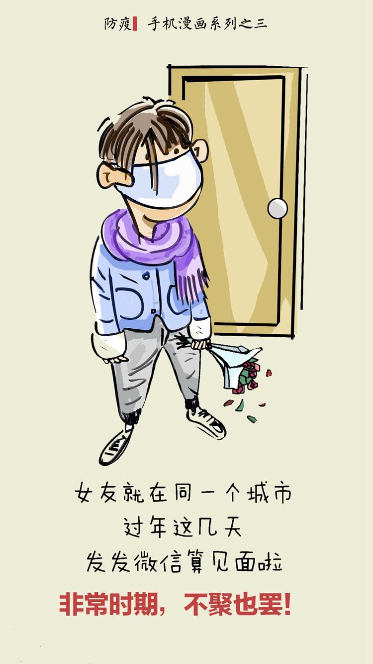 《居家防疫——非常時期,不聚也罷!》王穎 宋曉軍 漫畫