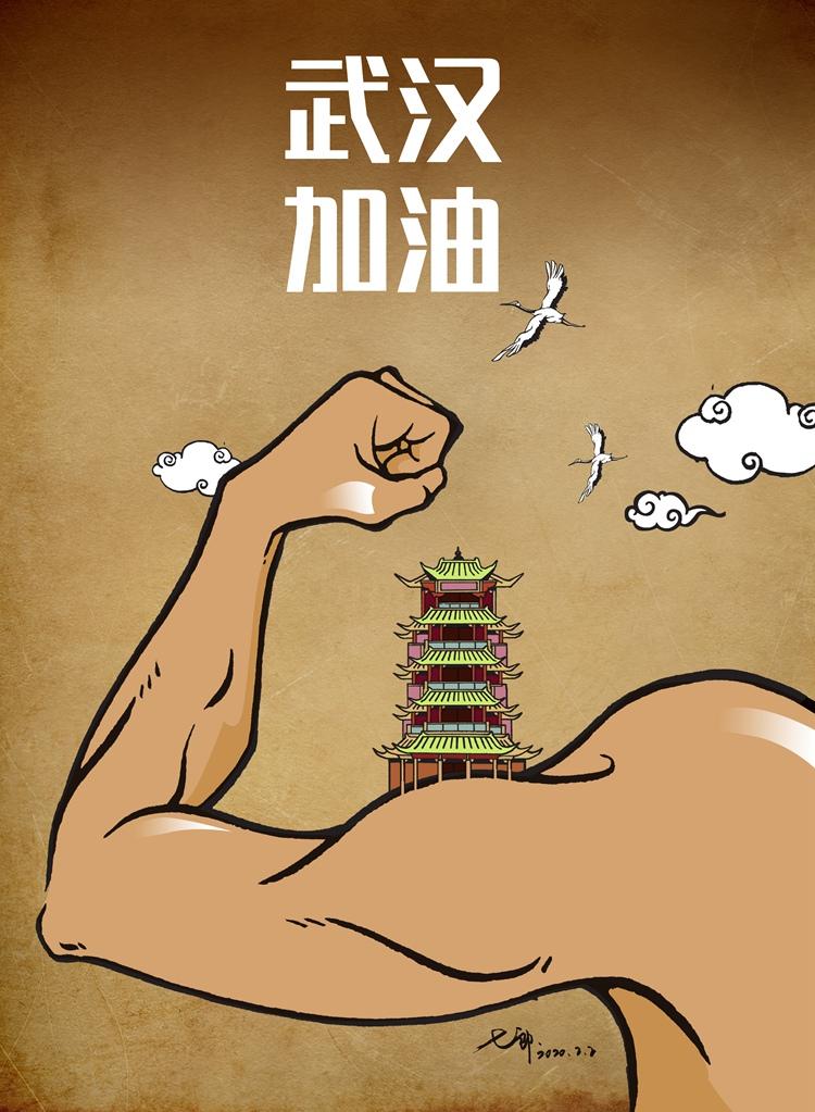 《武漢加油》閆七郎 漫畫