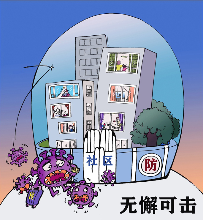 《眾志成城無懈可擊》董健 漫畫