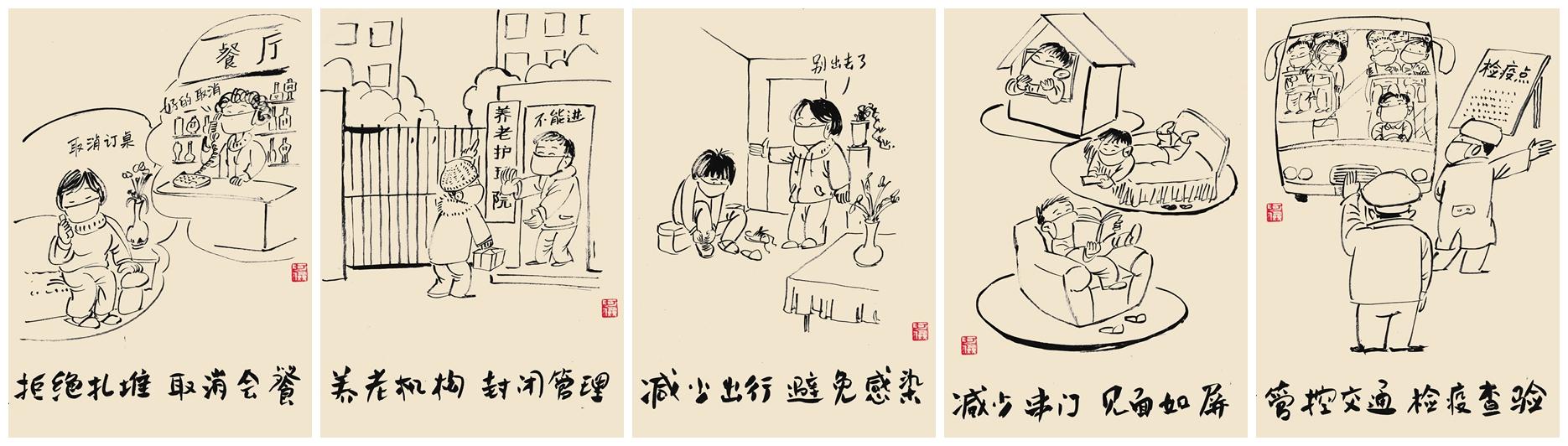 《防範疫情》陶開儉  漫畫