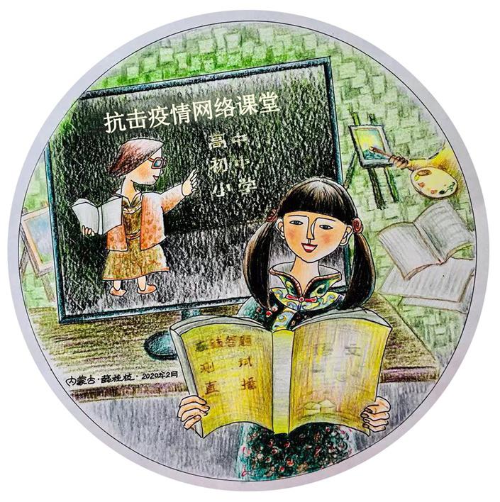 《停課不停學》 薛桂枝 漫畫