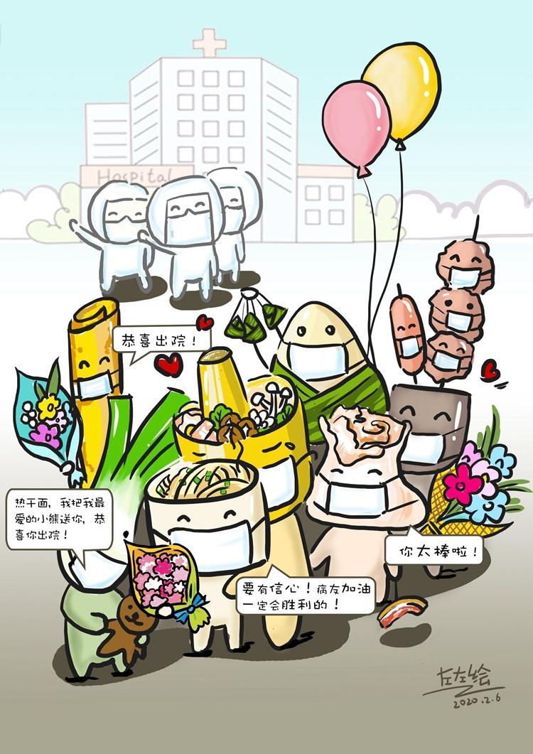 《要有信心》左秋霞 漫畫