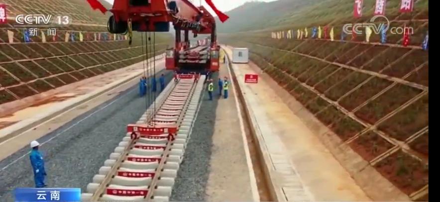 中老鐵路國內段今天開始鋪軌 全線建設迎來重大節點