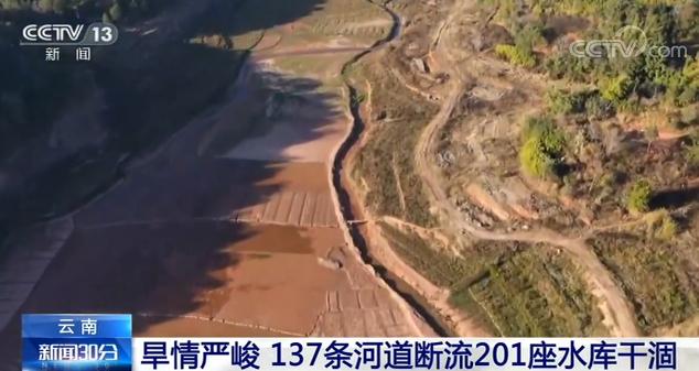 云南:旱情严峻各地正积极启动抗旱应急工程、连通调水补水工程