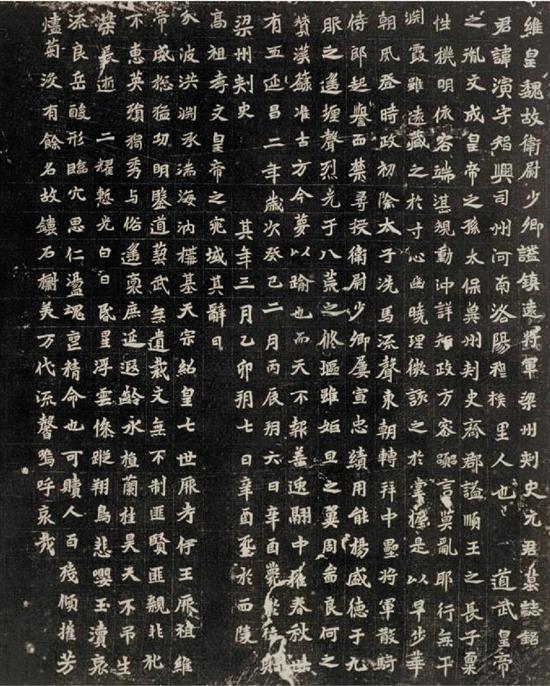 北魏 魏梁州刺史元演墓誌 65×59cm