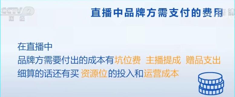 李光斗:主播开直播容易 带货赚钱不易
