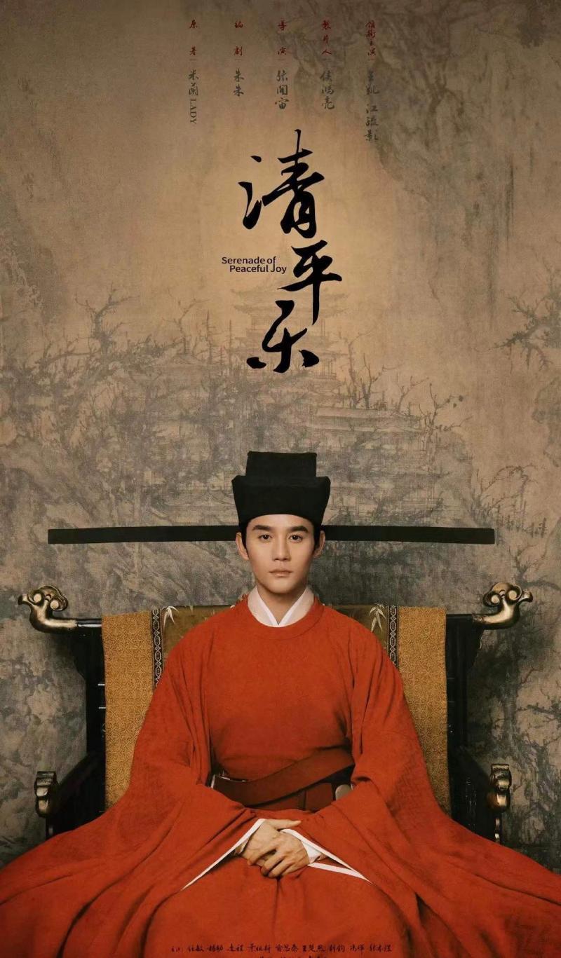 《清平樂》海報的背景採用了北宋李成所繪的《晴巒蕭寺圖》