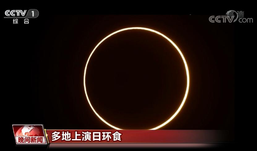 天文学家带你了解更多 昨天的金环日食有何独特之处