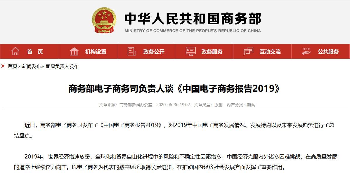 商务部 商务部电子商务司负责人谈《中国电子商务报告2019》