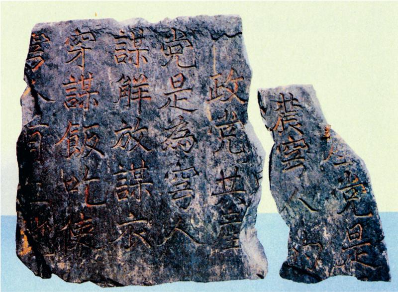 """图为保存在四川省宝兴县境内的红军标语石碑,上面刻着""""共产党是为穷人谋解放谋衣穿谋饭吃""""等字样,这些朴素的话语,鲜明体现了共产党人的初心和使命。"""
