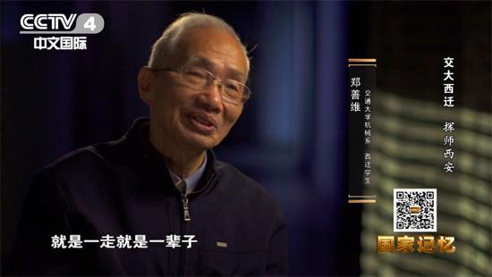 丝瓜成版人性视频app郑善维 交通大学机械系西迁学生 从1956年以后一直至今没有在家(福建)过过春节,就是一走就是一辈子。