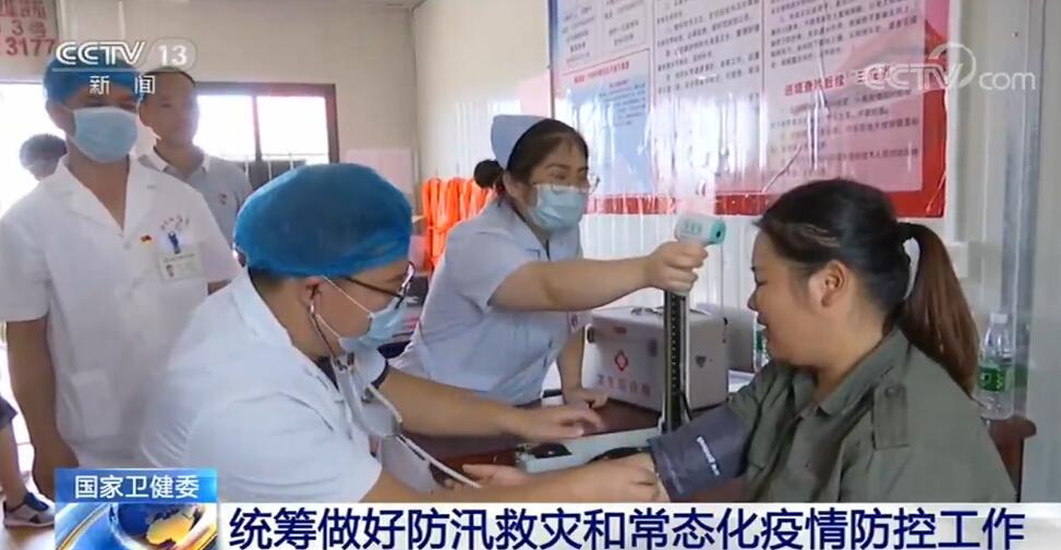 国家卫生健康委:统筹做好防汛救灾和常态化疫情防控工作